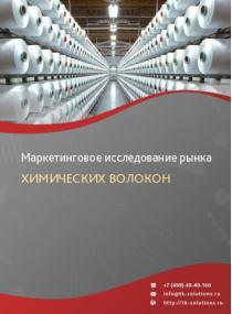 Рынок химических волокон в России 2015-2021 гг. Цифры, тенденции, прогноз.
