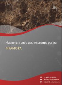 Российский рынок мрамора за 2016-2021 гг. Прогноз до 2025 г.
