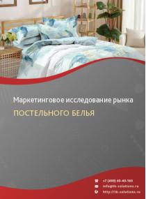 Российский рынок постельного белья за 2016-2021 гг. Прогноз до 2025 г.