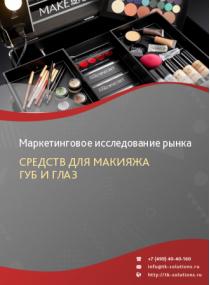 Российский рынок средств для макияжа губ и глаз за 2016-2021 гг. Прогноз до 2025 г.