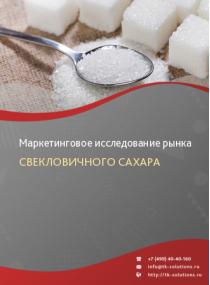 Рынок свекловичного сахара в России 2015-2021 гг. Цифры, тенденции, прогноз.