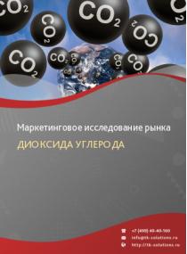 Рынок диоксида углерода в России 2015-2021 гг. Цифры, тенденции, прогноз.