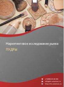 Рынок пудры в России 2015-2021 гг. Цифры, тенденции, прогноз.
