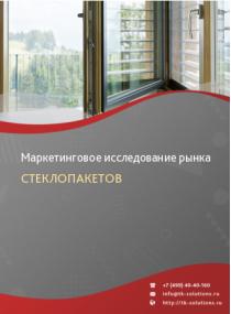 Рынок стеклопакетов в России 2015-2021 гг. Цифры, тенденции, прогноз.