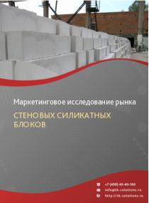 Российский рынок стеновых силикатных блоков за 2016-2021 гг. Прогноз до 2025 г.
