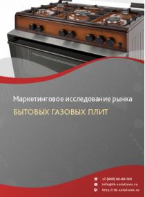 Рынок бытовых газовых плит в России 2015-2021 гг. Цифры, тенденции, прогноз.