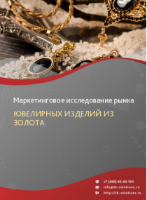 Рынок ювелирных изделий из золота в России 2015-2021 гг. Цифры, тенденции, прогноз.