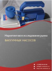 Российский рынок вакуумных насосов за 2016-2021 гг. Прогноз до 2025 г.