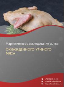 Рынок охлажденного утиного мяса в России 2015-2021 гг. Цифры, тенденции, прогноз.
