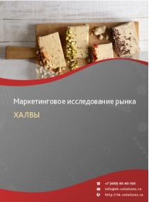 Рынок халвы в России 2015-2021 гг. Цифры, тенденции, прогноз.