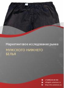 Рынок мужского нижнего белья в России 2015-2021 гг. Цифры, тенденции, прогноз.