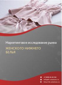 Российский рынок женского нижнего белья за 2016-2021 гг. Прогноз до 2025 г.