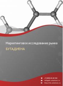 Рынок бутадиена в России 2015-2021 гг. Цифры, тенденции, прогноз.