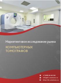 Российский рынок КТ аппаратов за 2016-2021 гг. Прогноз до 2025 г.