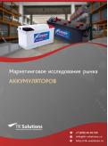 Рынок аккумуляторов в России 2015-2021 гг. Цифры, тенденции, прогноз.