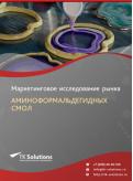 Рынок аминоформальдегидных смол в России 2015-2021 гг. Цифры, тенденции, прогноз.