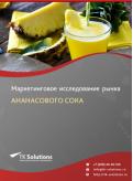 Российский рынок ананасового сока за 2016-2021 гг. Прогноз до 2025 г.