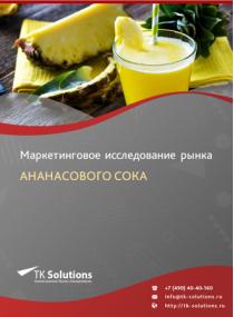 Рынок ананасового сока в России 2015-2021 гг. Цифры, тенденции, прогноз.