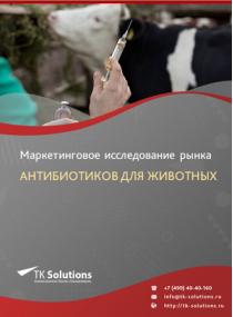 Российский рынок антибиотиков для животных за 2016-2021 гг. Прогноз до 2025 г.