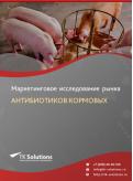Рынок антибиотиков кормовых в России 2015-2021 гг. Цифры, тенденции, прогноз.