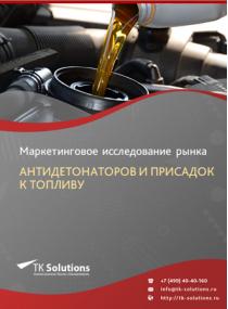 Российский рынок антидетонаторов и присадок к топливу за 2016-2021 гг. Прогноз до 2025 г.