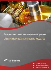 Рынок антикоррозионного масла в России 2015-2021 гг. Цифры, тенденции, прогноз.