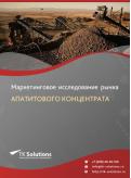 Российский рынок апатитового концентрата за 2016-2021 гг. Прогноз до 2025 г.
