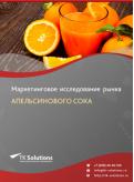 Рынок апельсинового сока в России 2015-2021 гг. Цифры, тенденции, прогноз.