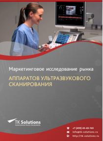 Рынок аппаратов ультразвукового сканирования в России 2015-2021 гг. Цифры, тенденции, прогноз.