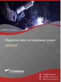 Рынок аргона в России 2015-2021 гг. Цифры, тенденции, прогноз.