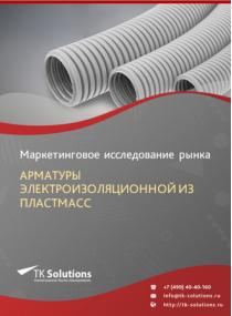 Рынок арматуры электроизоляционной из пластмасс в России 2015-2021 гг. Цифры, тенденции, прогноз.