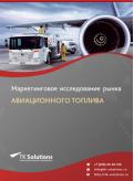 Рынок авиационного топлива в России 2015-2021 гг. Цифры, тенденции, прогноз.
