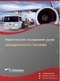 Российский рынок авиационного топлива за 2016-2021 гг. Прогноз до 2025 г.