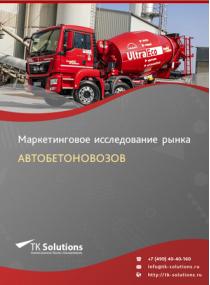 Российский рынок автобетоновозов за 2016-2021 гг. Прогноз до 2025 г.