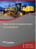 Рынок автогрейдеров в России 2015-2021 гг. Цифры, тенденции, прогноз.