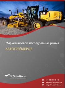 Российский рынок автогрейдеров за 2016-2021 гг. Прогноз до 2025 г.