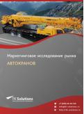 Рынок автокранов в России 2015-2021 гг. Цифры, тенденции, прогноз.