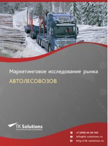 Рынок автолесовозов в России 2015-2021 гг. Цифры, тенденции, прогноз.
