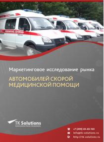Рынок автомобилей скорой медицинской помощи в России 2015-2021 гг. Цифры, тенденции, прогноз.