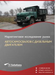 Российский рынок автосамосвалов с дизельным двигателем за 2016-2021 гг. Прогноз до 2025 г.