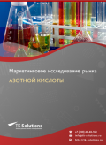 Российский рынок азотной кислоты за 2016-2021 гг. Прогноз до 2025 г.