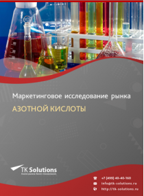 Рынок азотной кислоты в России 2015-2021 гг. Цифры, тенденции, прогноз.