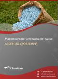 Российский рынок азотных удобрений за 2016-2021 гг. Прогноз до 2025 г.