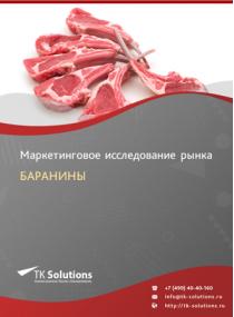 Российский рынок баранины за 2016-2021 гг. Прогноз до 2025 г.