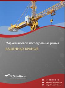 Рынок башенных кранов в России 2015-2021 гг. Цифры, тенденции, прогноз.
