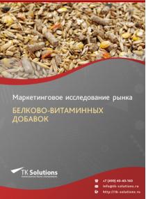 Рынок белково-витаминных добавок (БВД) в России 2015-2021 гг. Цифры, тенденции, прогноз.