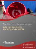Российский рынок бетономешалок и растворосмесителей за 2016-2021 гг. Прогноз до 2025 г.