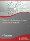 Рынок безопасного стекла в России 2015-2021 гг. Цифры, тенденции, прогноз.