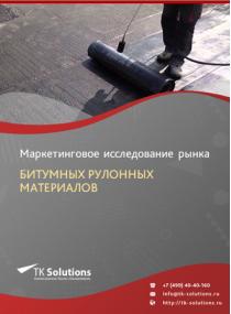 Рынок битумных рулонных материалов (кровельных и гидроизоляционных) в России 2015-2021 гг. Цифры, тенденции, прогноз.