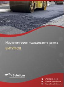 Рынок битумов в России 2015-2021 гг. Цифры, тенденции, прогноз.